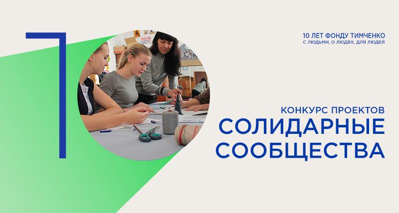 Определены финалисты пилотного конкурса «Солидарные сообщества»